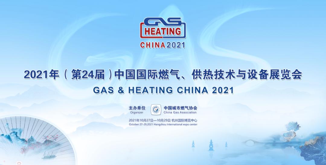 各大企业强势入驻!2021年(第24届)中国国际燃气、供热技术与设备展览会在10月举办