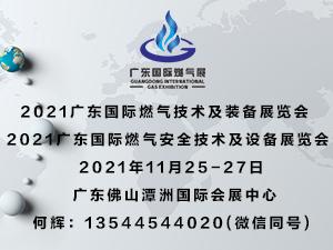 2021广东国际燃气安全技术及设备展览会
