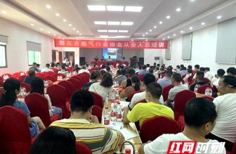 邵东市燃气行业协会开展从业人员专业培训