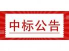 天津市滨海燃气有限公司物联网燃气表更换结果公示